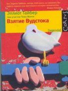 Тайбер Эллиот - Взятие Вудстока' обложка книги