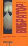 Акасака Мари - Вибратор' обложка книги