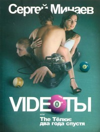 Видеоты, или The телки: 2 года спустя Минаев С.