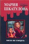 Шкатулова Мария - Виза на смерть обложка книги