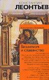 Леонтьев К.Н. - Византизм и славянство' обложка книги