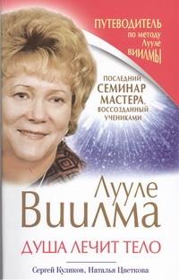 Виилма!!Душа лечит тело Куликов Сергей