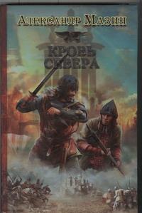 Мазин А.В. - Викинг. Кровь Севера обложка книги