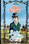 Хенке Ш. - Виконт из Техаса обложка книги