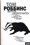 Роббинс Т. - Вилла Инкогнито' обложка книги