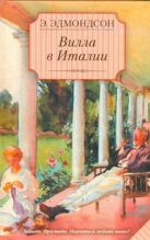 Эдмондсон Э. - Вилла в Италии' обложка книги