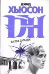 Хьюсон Д. - Вилла загадок' обложка книги