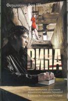 Ширах Ф - Вина' обложка книги