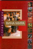 Сикери Джузеппе - Вина мира' обложка книги