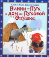 Милн А.А. - Вини-Пух и Дом на Пуховой Опушке' обложка книги