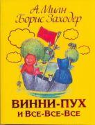 Милн А.А. - Винни - Пух и все - все - все' обложка книги