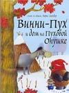 Милн А.А. - Винни - Пух и дом на Пуховой Опушке' обложка книги