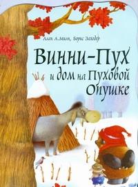 Милн А.А. - Винни - Пух и дом на Пуховой Опушке обложка книги