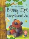 Милн А.А. - Винни - Пух и Зачарованный лес' обложка книги