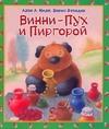Милн А.А. - Винни - Пух и Пиргорой' обложка книги