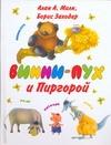 Милн А.А. - Винни - Пух и Пиргорой обложка книги
