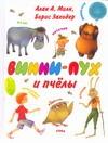 Милн А.А. - Винни - Пух и пчелы' обложка книги