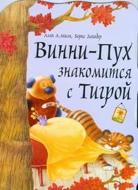 Винни-Пух знакомится с Тигрой Милн А.А.