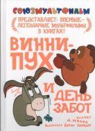 Заходер Б.В., Милн А., Хитрук Ф.С. - Винни-пух и день забот' обложка книги