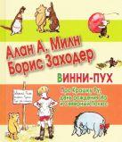 Милн А.А. - Винни-Пух. Про Крошку Ру, день рождения Иа и Северный Полюс' обложка книги