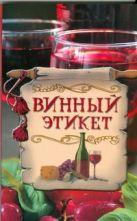 Кочетков М.А. - Винный этикет' обложка книги