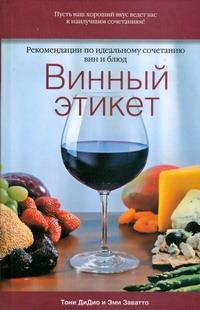 Винный этикет. Рекомендации по идеальному сочетанию вин и блюд Дидио Тони