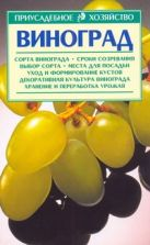 Галущено В.Т. - Виноград' обложка книги