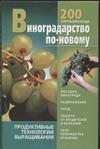 Стеценко В.М. - Виноградарство по-новому' обложка книги