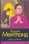 Мейтланд Барри - Вирус убийства обложка книги