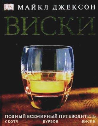 Виски - фото 1