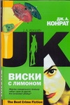 Конрат Дж.А. - Виски с лимоном' обложка книги