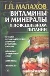 Витамины и минералы в повседневном питании Малахов Г.П.