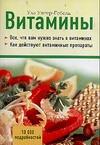 Витамины. Основа здоровья