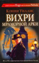 Уиллис Конни - Вихри Мраморной арки' обложка книги