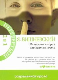 Вишневский Интимная теория относительности Вишневский Я.Л.