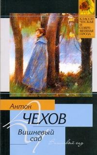 Вишневый сад. Рассказы Чехов А.П.