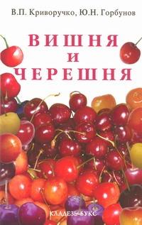 Вишня и черешня Криворучко В. П.