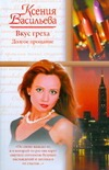Ксения Васильева - Вкус греха. Долгое прощание' обложка книги