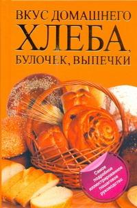 Вкус домашнего хлеба, булочек, выпечки Дарина Д.Д.