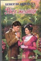 Кендалл Беверли - Вкус желания' обложка книги