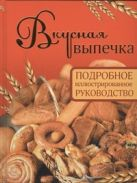 Дарина Д.Д. - Вкусная выпечка. Подробное иллюстрированное руководство' обложка книги