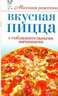 Вкусная пицца с соблазнительными начинками Бойко Е.А.