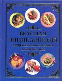 Вкусная энциклопедия Рошаль В.М.