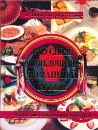Рошаль В.М. - Вкусная энциклопедия домашней кухни обложка книги