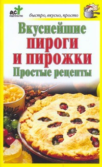 Вкуснейшие пироги и пирожки Костина Д.