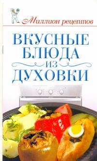 Вкусные блюда из духовки Бойко Е.А.