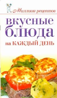 Вкусные блюда на каждый день Бойко Е.А.