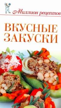 Чебаева С.О. - Вкусные закуски обложка книги