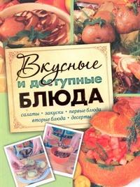 Вкусные и доступные блюда. Кулинария для начинающих Степанова Е.И.