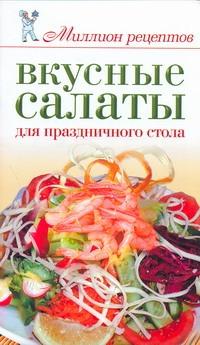 Бойко Е.А. Вкусные салаты для праздничного стола плотникова т такие вкусные салаты…